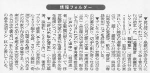 書評-近代出版史探策-191130朝日