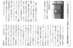 テレビ開放区-20201月号レコード・コレクターズ