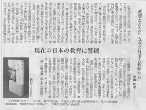 s書影-1876-波濤とともに20200220熊本日日新聞