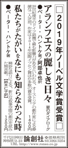 1027東京28毎日29聖教_論創社3d8w