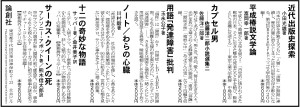 20191123ー図書新聞
