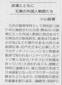 西日本新聞20191207
