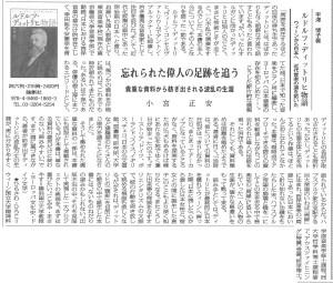 書評-1860-ディットリヒ物語20200131読書人