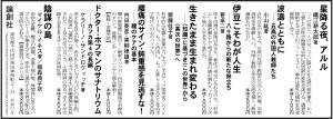 20191221-図書新聞