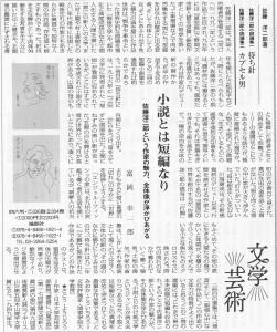 書評-1821-佐藤洋二郎20200417読書人