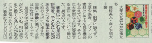書評-1891-大衆文化の虫たち20200118日本農業新聞