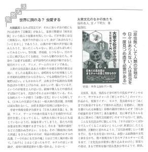 s書評-1891-大衆文化のなかの虫たち20202月号フレグランスジャーナル