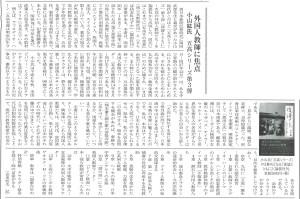 s書評-1876-波濤とともに20200220関雎