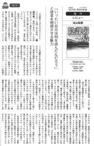 s書評-1868-陰謀の島20203月号ハヤカワミステリマガジン