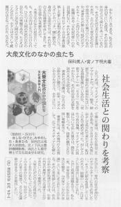 s書評-1891-大衆文化のなかの虫たち20200222日経