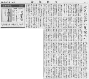 書評-1826-古本屋散策202006上旬号定年時代02