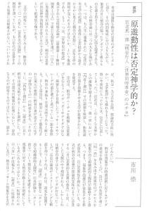 s書評-1866-柄谷行人三田文学2020冬季号01