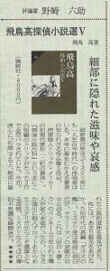 s書評-1838-飛鳥高探偵小説選Ⅴ20200312日経夕刊
