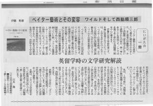 s書評-1815-ペイター芸術とその変容20200216新潟日報