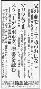 広告20200328図書新聞