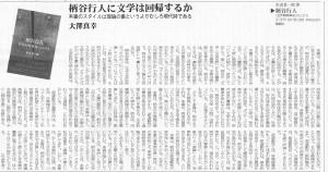 s書評-1866-柄谷行人20200125図書新聞