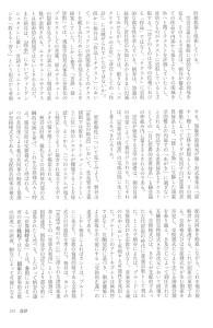 s書評-1866-柄谷行人三田文学2020冬季号02