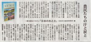 北國新聞5月30日書評
