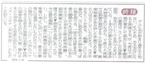 書評-1933-一度は訪ねてみたい日本の水と土20200720北國新聞