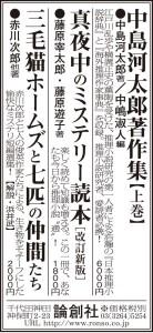 0127東京30毎日_論創社3d8w_ol