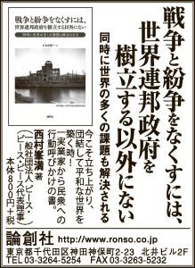 20200125日経新聞論創社