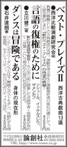 0216毎日19中日東京21読書人_論創社3d8wol