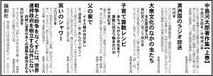 20200118-図書新聞