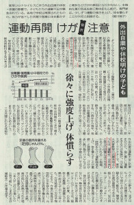 s書評-足育20200616東京新聞