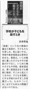 書評-1919-学校が子どもを殺すとき20200618週刊新潮6月25日号