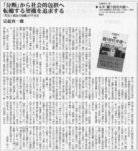 s書評-ルポ闘う情状弁護20200620図書新聞