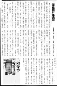 書評-1937-二階俊博幹事長論20206月号時評