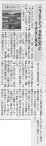 s書評-1933-一度は訪ねてみたい日本の水と土20200920日本農業新聞
