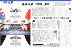 書評-1938-冷戦文化論-朝日200727