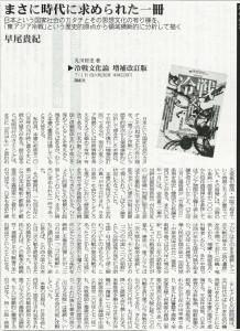 書評-1938-冷戦文化論20200926図書新聞01