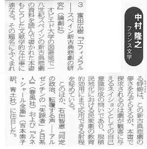 書評-1918-エフィメラル20200724読書人