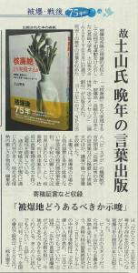 書評-1939-核廃絶をどう実現するか20200809長崎新聞