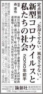 0911聖教19毎日東京21中日_論創社3d8w