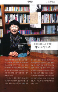 s書評-1777-星をかすめる風201902月刊朝鮮