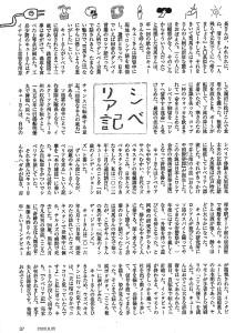 書評-シベリア記20200925週間朝日02