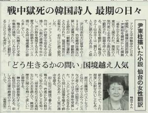 s書評-1777-星をかすめる風20201022朝日新聞宮城版