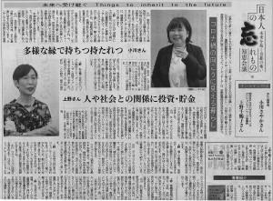 s書評-1951-定点観測20201023京都新聞01