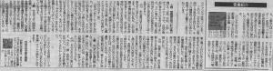 s書評-1951-定点観測20201023京都新聞02
