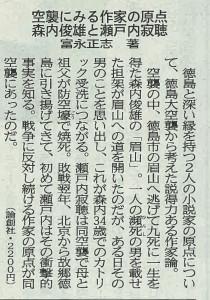 書評-1970-空襲に見る作家の原点20200905北國新聞