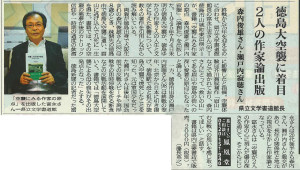 書評-1970-空襲に見る作家の原点20200812徳島新聞総合面