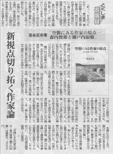 書評-1970-空襲に見る作家の原点20200822徳島新聞「とくしま出版録」