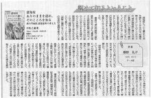 書評-1971-認知症20201204読書人