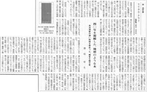 書評-1894-リリカルクライ20201120週刊読書人