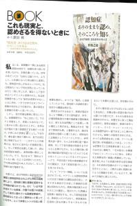 s書評-1971-認知症ありのままを20201125芸術新潮12月号