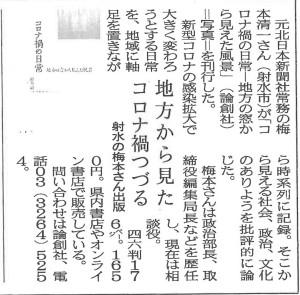 書評-2009-コロナ禍の日常202001129北日本新聞