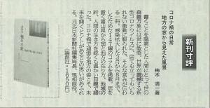 s書評-2009-コロナ禍の日常20201227岩手日報